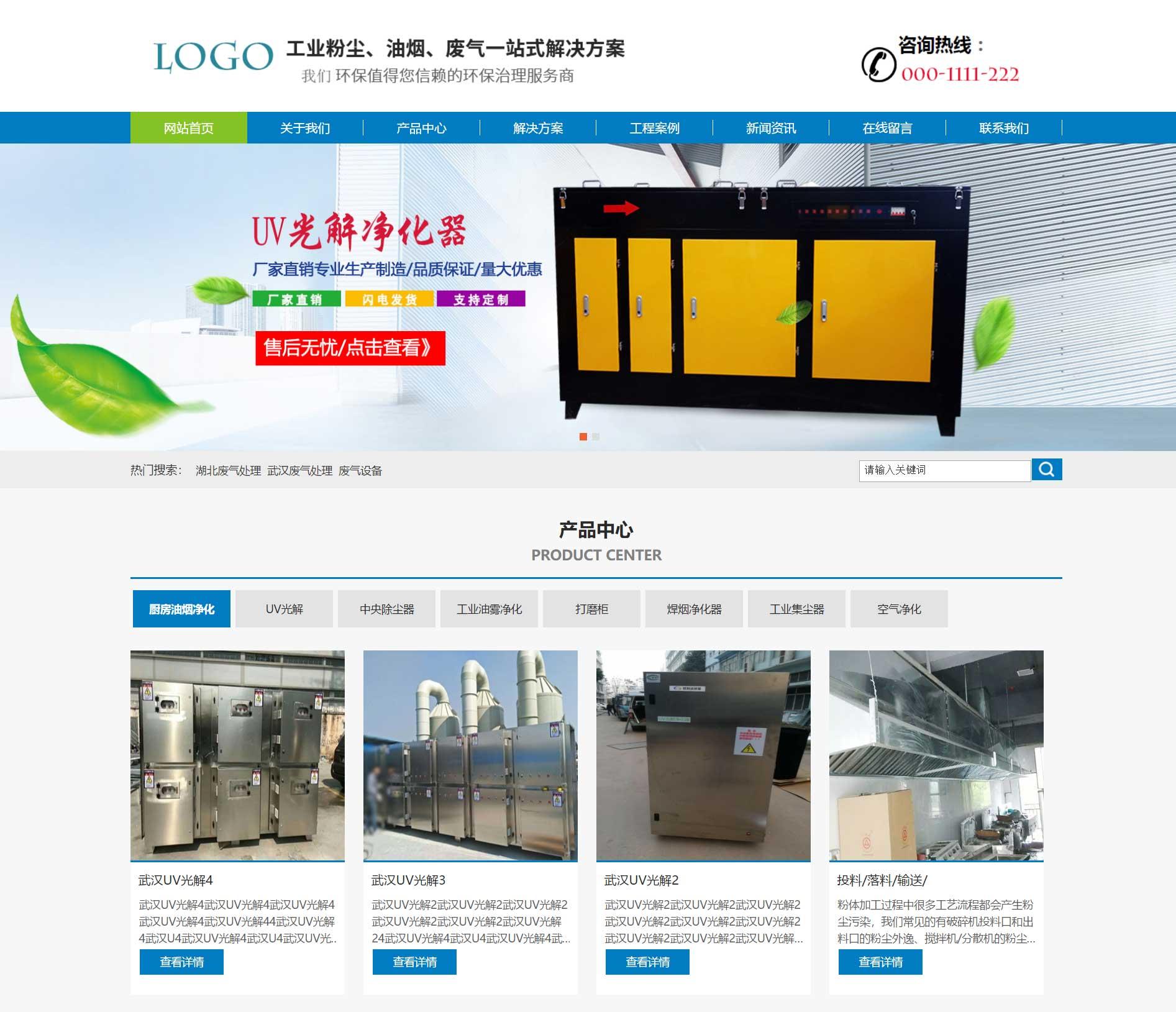 环境治理行业网站