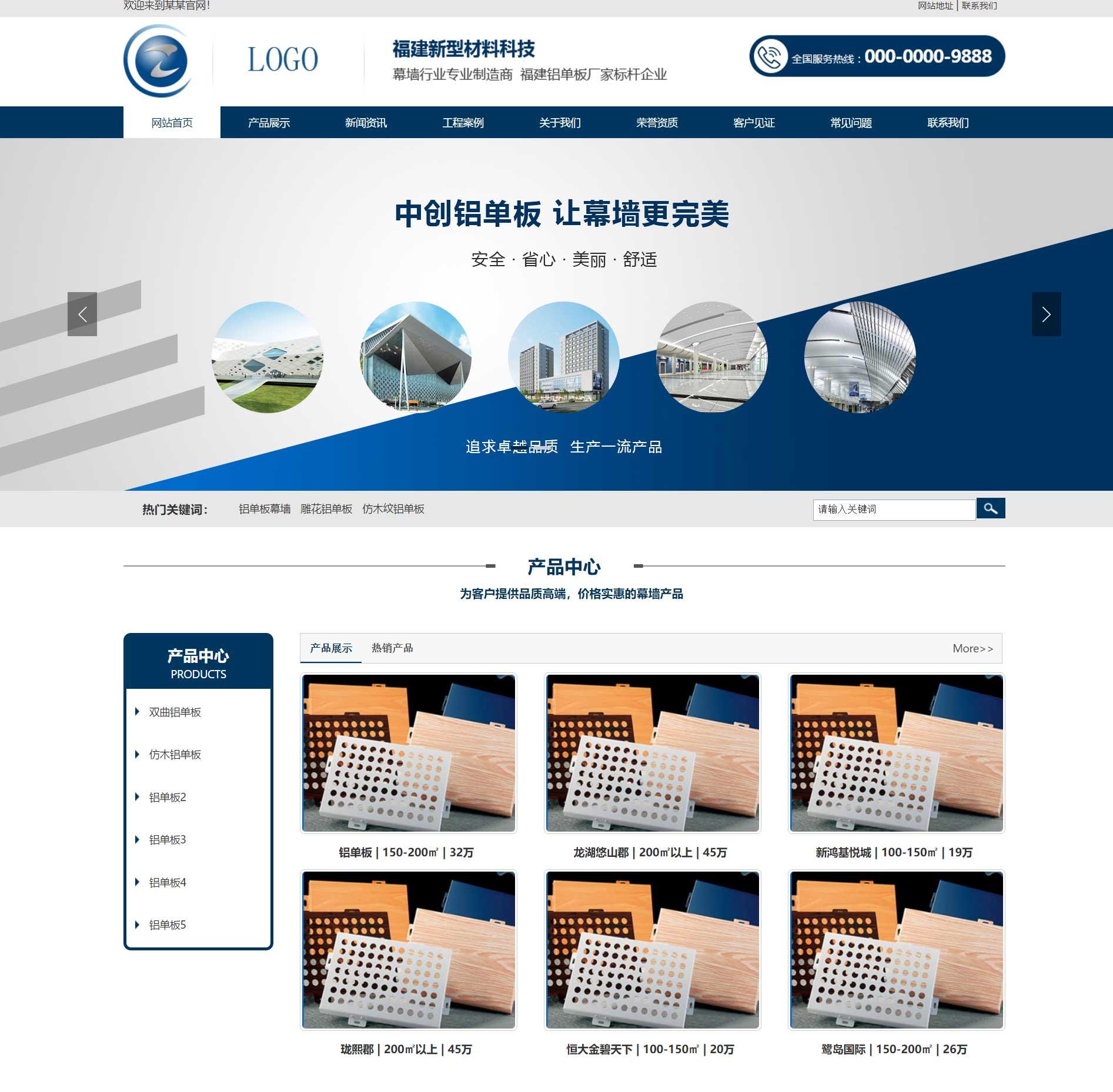 铝合金行业网站制作