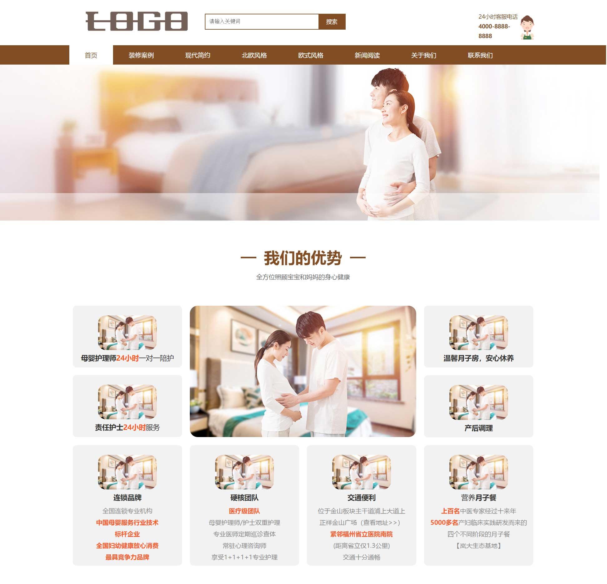 母婴护理行业网站
