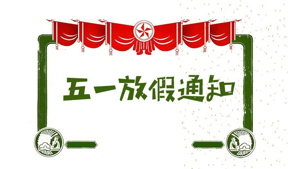 绵阳创汇莱科技有限公司2021年劳动节放假通知