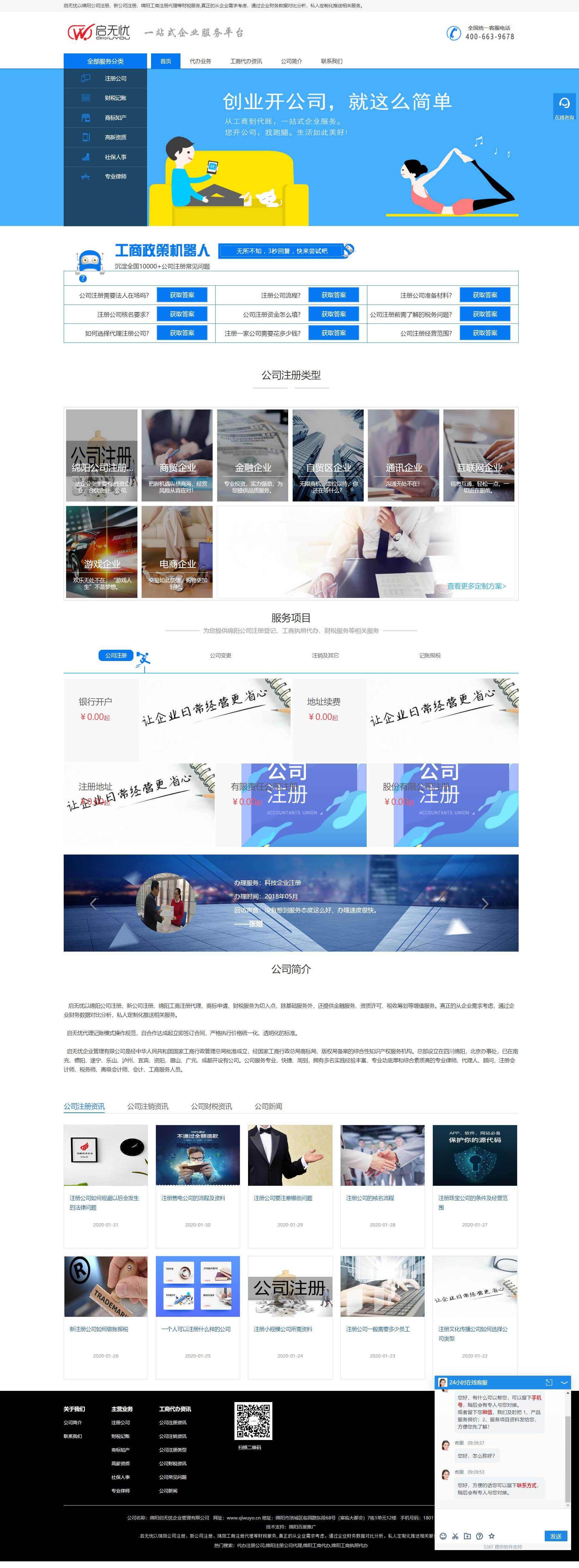 绵阳启无忧企业管理有限公司达成百度包年推广合作