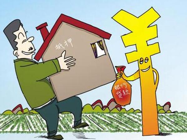 綿陽房屋貸款抵押