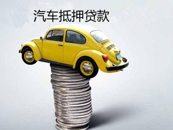 绵阳汽车抵押贷款1