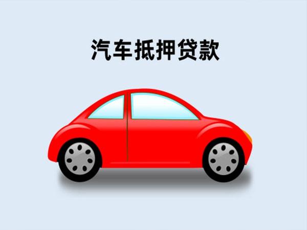 车辆抵押贷款1