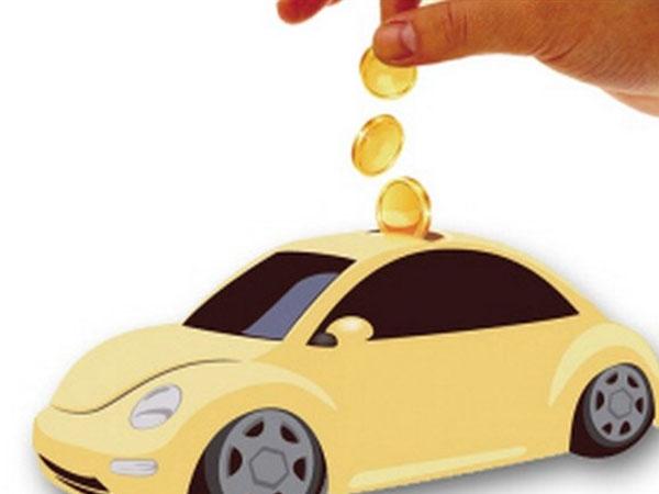 个人汽车贷款