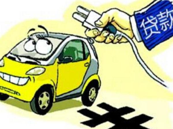 公司户汽车贷款