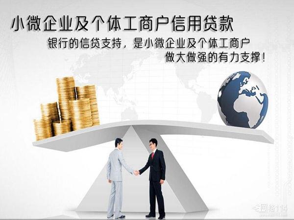 商业银行贷款