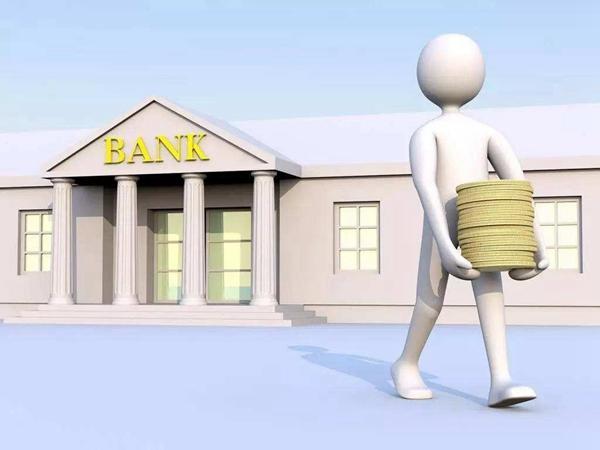 银行个人小额贷款