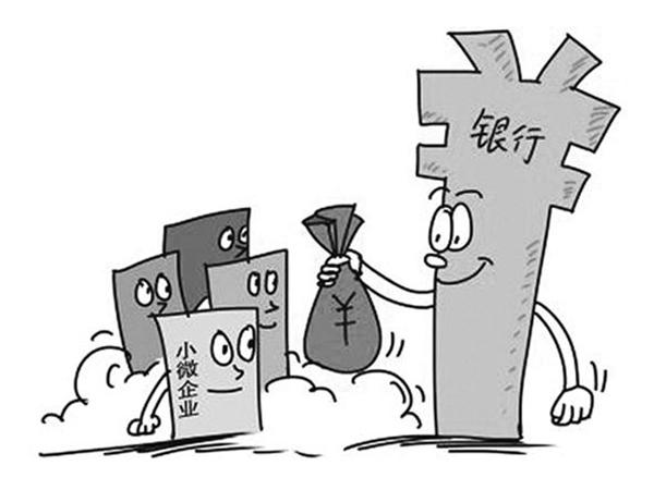 中小企业贷款