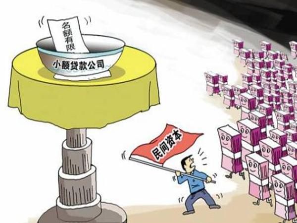 無抵押小額貸款