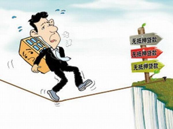 绵阳房产抵押申请贷款没成功怎么办?