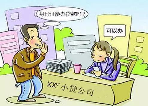 绵阳身份证抵押贷款