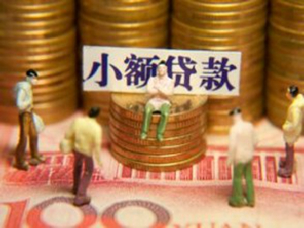 綿陽銀行小額貸款