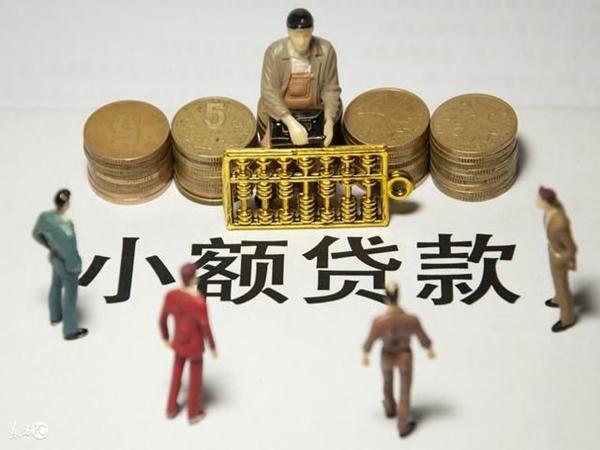 綿陽民間小額貸款