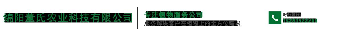 绵阳董氏农业科技有限公司