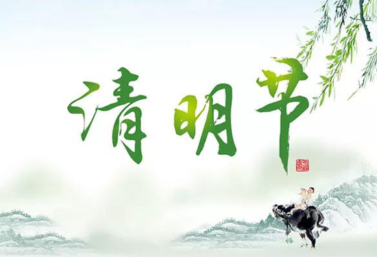 绵阳董氏农业科技有限公司清明节放假通知