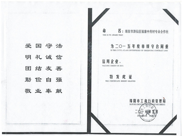 市级守合同重信用证书