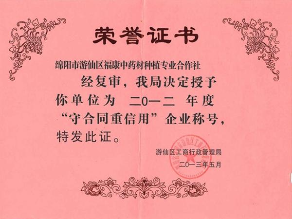 2012年荣誉资质