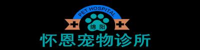 绵阳怀恩宠物诊所