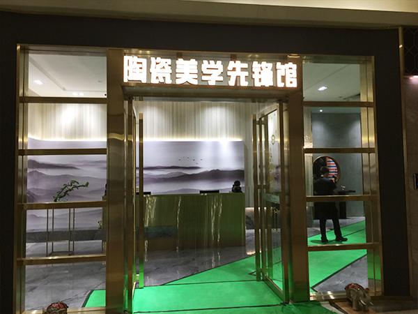 【陶瓷美學先鋒館】石墨烯地暖施工安裝完成