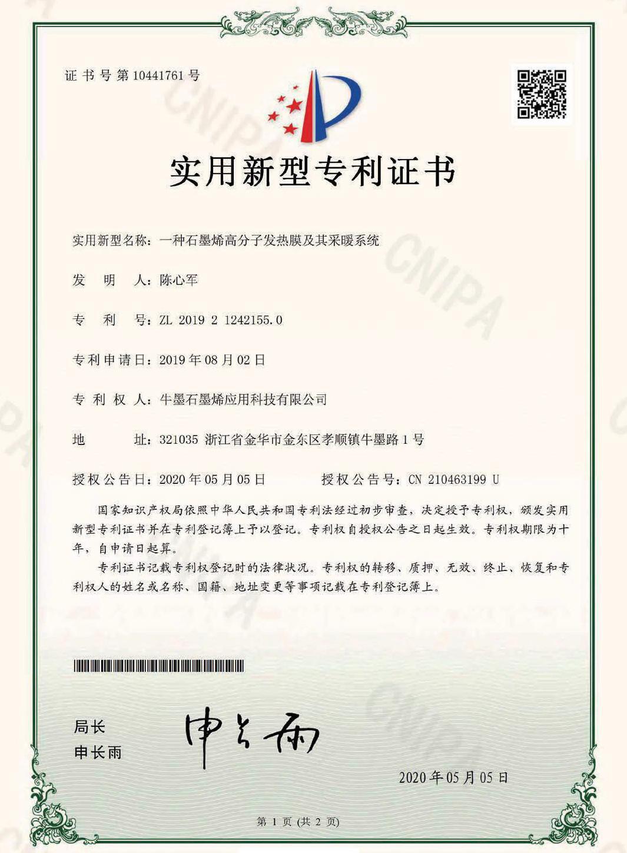 实用新型专利证书:一种石墨烯高分子发热膜及其采暖系统