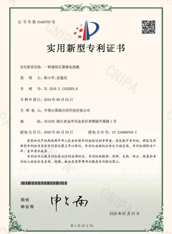 实用新型专利证书:一种透明石墨烯电热膜