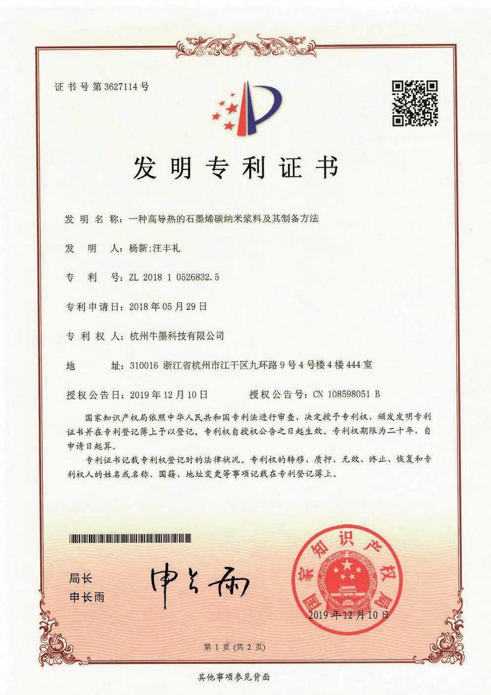 实用新型专利证书:一种高导热的石墨烯碳纳米浆料及其制备方法