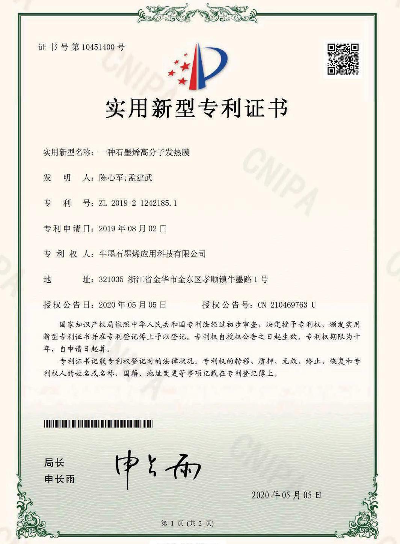 实用新型专利证书:一种石墨烯高分子发热膜