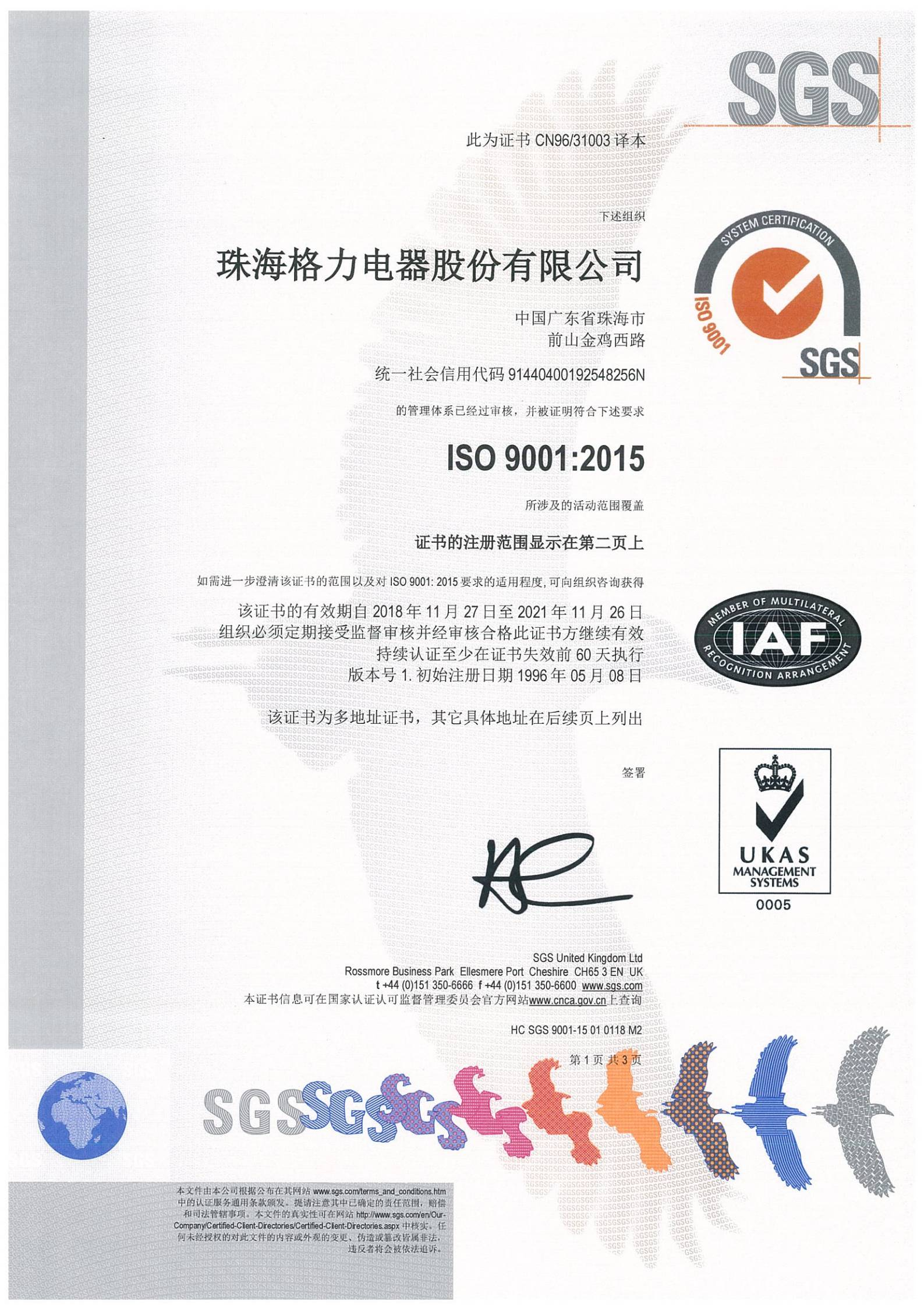 iso9001(質量體系)榮譽證書