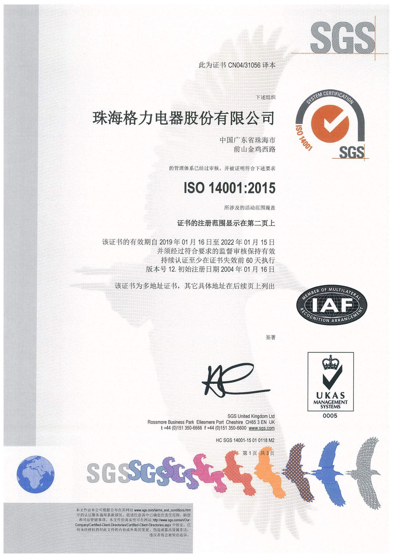 iso14001(環境體系)榮譽證書