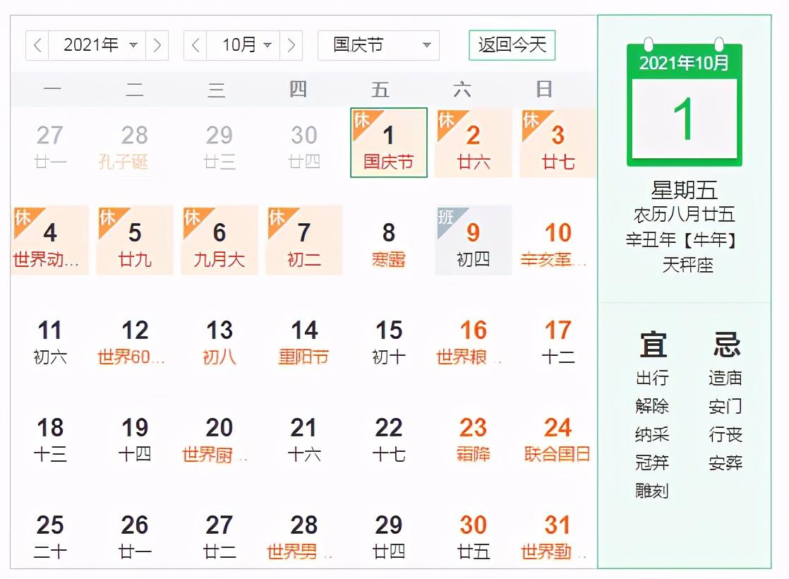 绵阳宏华电器2021年国庆节放假通知