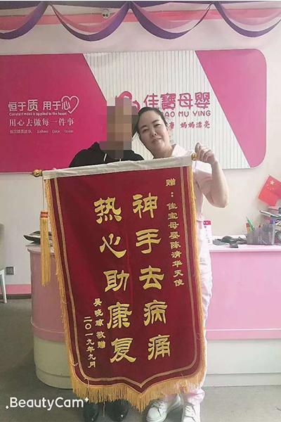 2019年9月绵阳产后恢复吴女士给佳宝母婴护理中心赠送锦旗