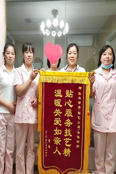 2020年8月绵阳李女士送锦旗感谢佳宝母婴护理对她在产后修复中的护理照顾
