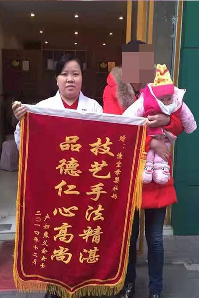 2014年12月绵阳熊女士产后恢复结束,赠送佳宝母婴护理中心锦旗,表示感谢