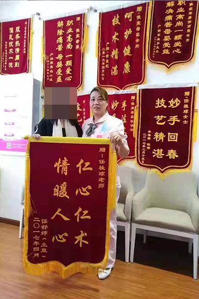 2017年4月绵阳任女士产后恢复结束,赠送佳宝母婴护理中心锦旗,表示感谢