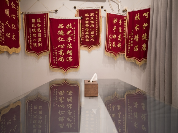 产后修复中心锦旗展示