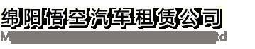绵阳悟空汽车租赁有限公司