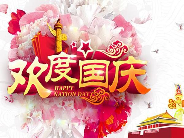 绵阳润峰环保建材有限公司2019年国庆节放假通知