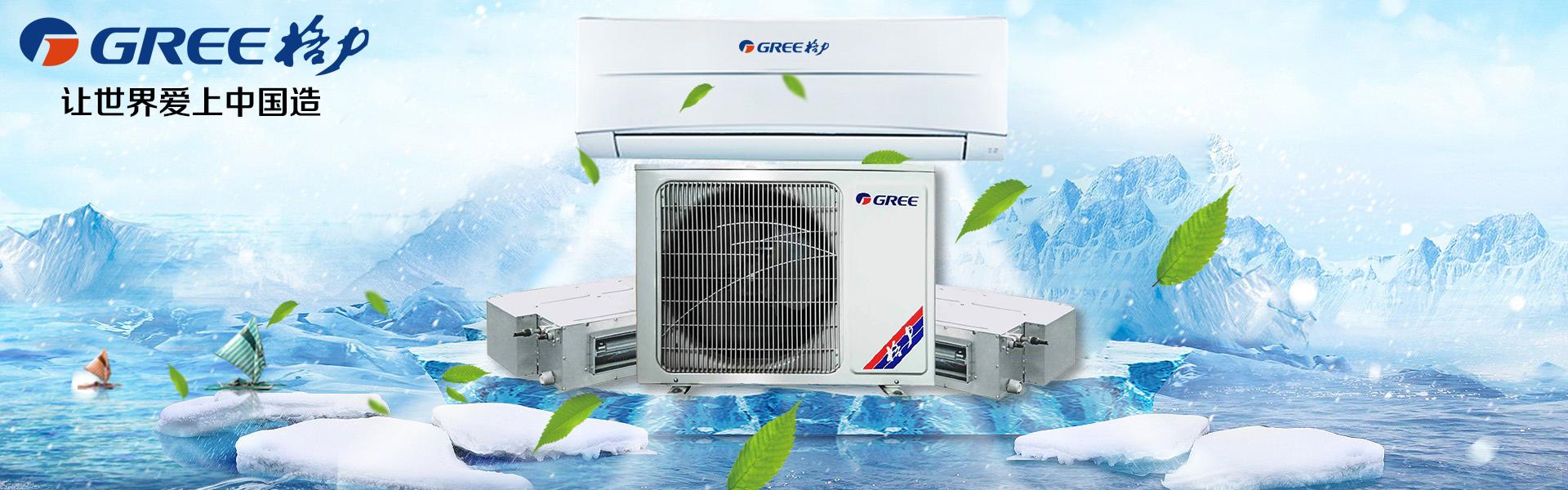 昆明格力商用中央空调