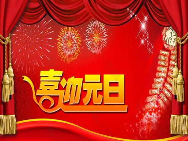 绵阳新启航商贸有限公司2019年元旦放假通知