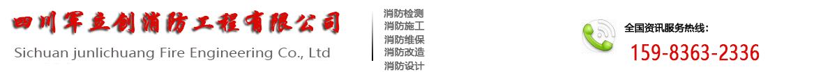 四川军立创消防工程有限公司