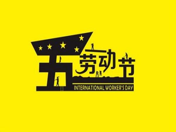 绵阳志创建筑有限公司2020年劳动节上班通知