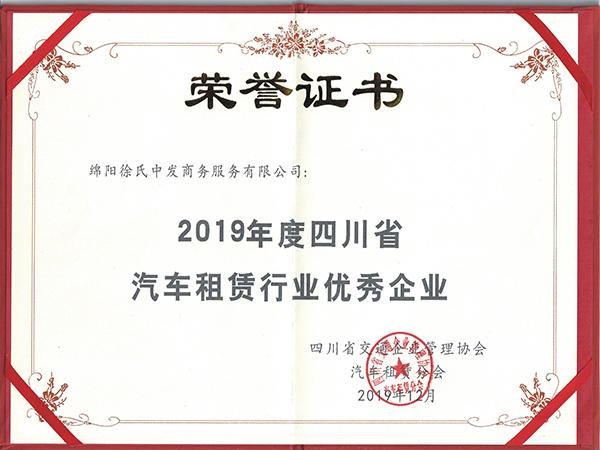 2019年度四川省汽车租赁行业优秀企业证书