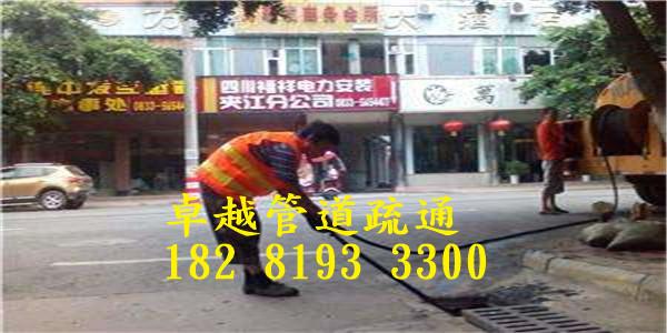 绵阳市政管道疏通公司