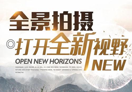 西安VR全景,陕西VR全景制作公司网站优化推广