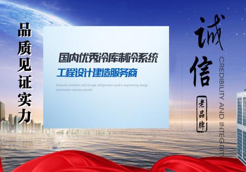 冷库安装_气调保鲜冷库建设厂家加入铭赞百度SEO优化推广服务两年