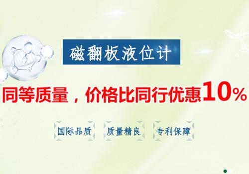 磁翻板液位计_浮球液位计销售厂家加入铭赞百度优化推广计划
