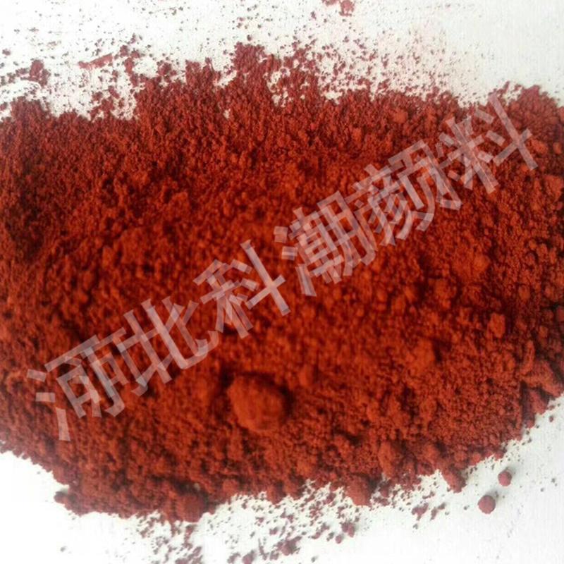 专用氧化铁红