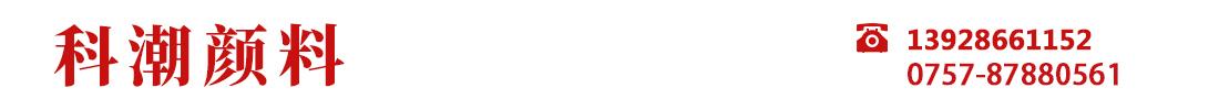 科潮颜料有限公司_Logo