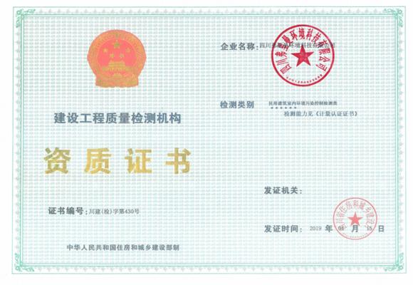 总部质量检测资质证书